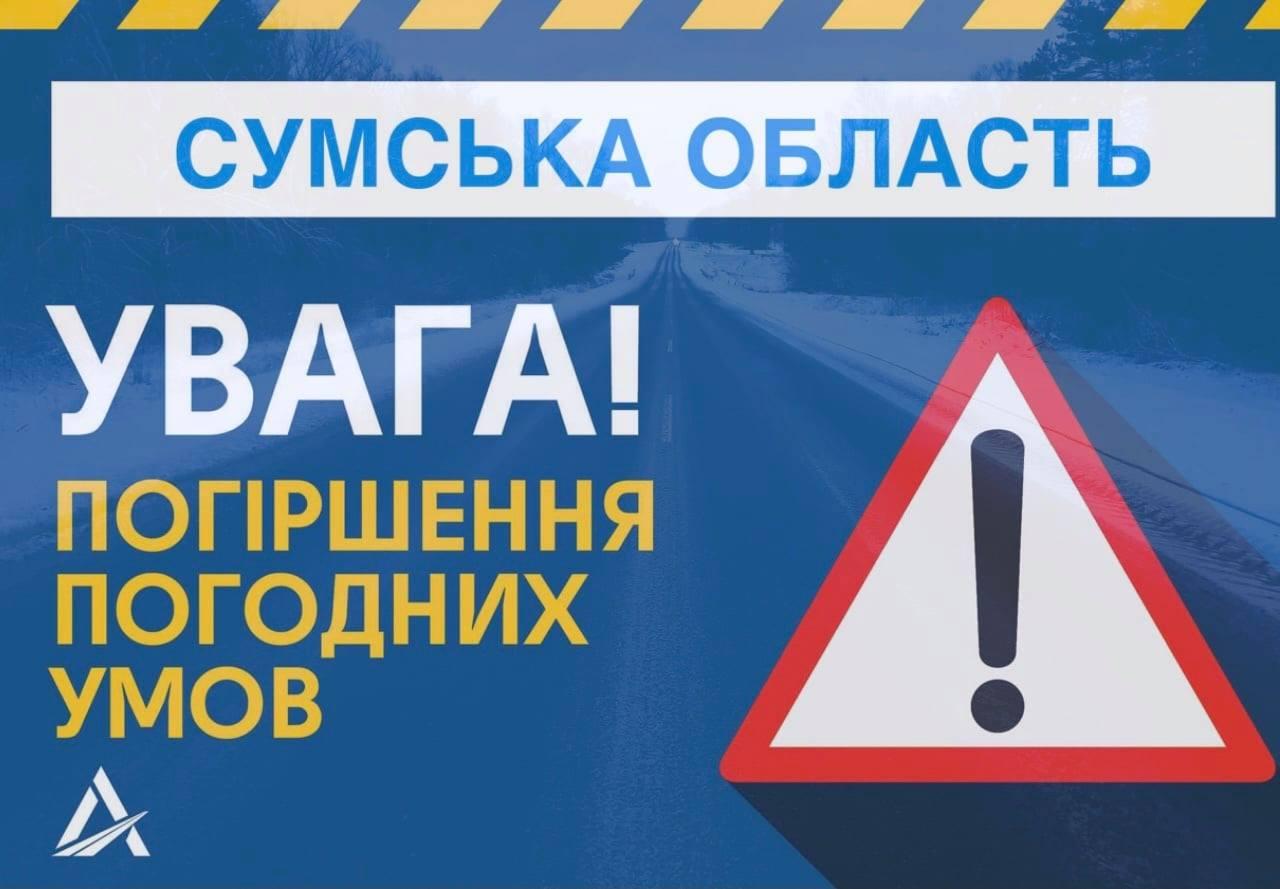 Сумских водителей предупреждают об ухудшении погодных условий