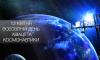 Україна і космонавтика: цікаві факти