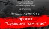 До Дня Перемоги представили проєкт «Сумщина пам'ятає» (відео)