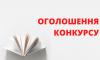 Оголошено конкурс на одержання щорічних грантів Президента України у 2022 році