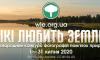 Фотоконкурс «Вікі любить Землю» запрошує жителів Сумщини до участі