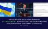 Указом Президента затверджено Концепцію запровадження національної системи стійкості
