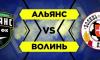 «Альянс» принимает луцкую «Волынь» в Ахтырке (трансляция)