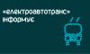 В Сумах КП «Электроавтотранс» запускает «горячую линию» для пассажиров