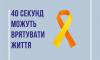 Сумчан призывают присоединиться к глобальному флешмобу #WorldSuicidePreventionDay