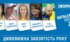 Сумской легкоатлет претендует на премию Decathlon Gathletics Awards 2020