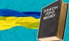 Украинский язык в туризме и культуре стал обязательным