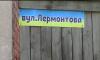 У Кролевці, на Сумщині розпиляли житловий будинок