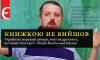 Завтра Владислав Ивченко расскажет о своих любимых фейсбук-авторах