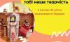 """Виставка майстрів народного мистецтва України """"Вільна Україна – тобі наша творчість"""""""