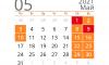 Календарь мая