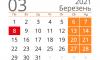 Календарь марта
