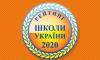 В ТОП-200 украинских всего 4 школы с Сумщины