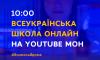 5-й тиждень Всеукраїнської школи онлайн: які канали транслюватимуть уроки в початковій школі, розклад з темами та святкові дні