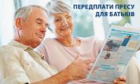 """Доставьте радость своим родителям - подпишите их на недорогую, но информативную газету """"ДС-экспресс"""", они будут очень довольны!"""
