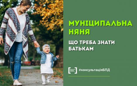 Муніципальна няня: що треба знати батькам | Данкор онлайн | Сумской  информационный портал: все новости Сумщины