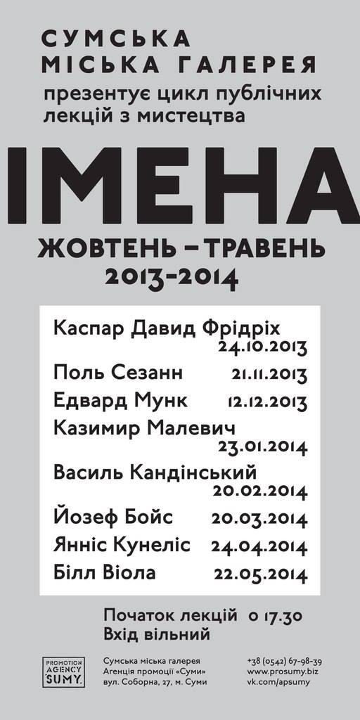 православное знакомство в сумах