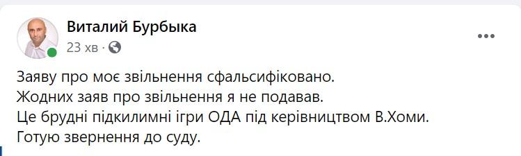 Экс-глава Сумской РГА обвинил губернатора Хому в фальсификации его заявления об увольнении